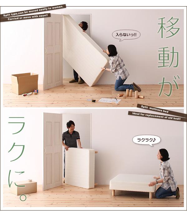 脚付きマットレスベッド 新・移動ラクラク!