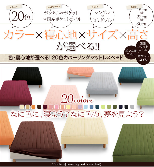 脚付きマットレス新・色・寝心地が選べる!20色カバーリング