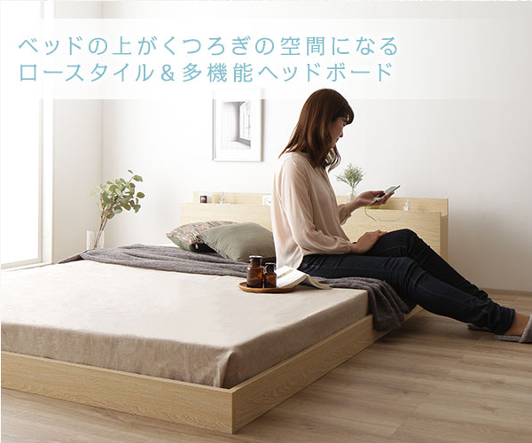 ロータイプベッド すのこ 棚付き 宮付き コンセント付き シンプル モダン