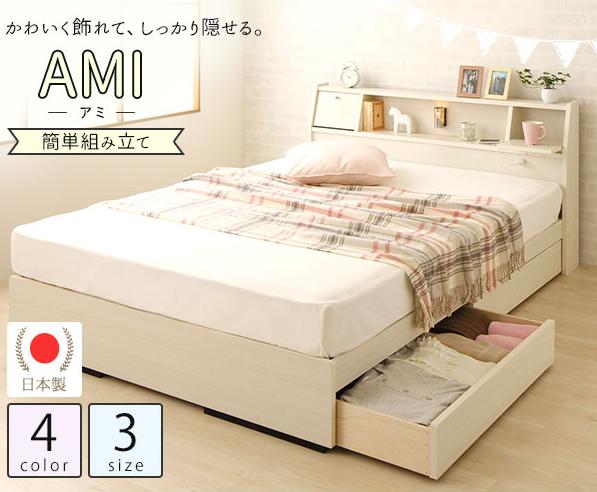 照明付き フラップ扉 引出し収納付きベッド『AMI』アミ