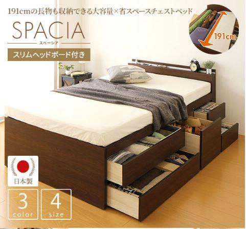 収納ベッド『SPACIA』スペーシア