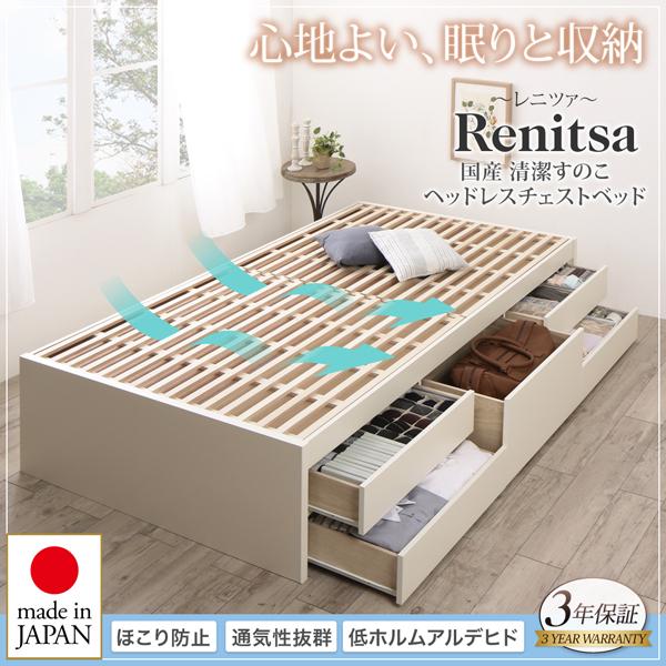 すのこ-ヘッドレスチェストベッド-Renitsa-レニツァ