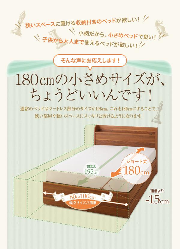 セミシングルのショート丈ベッド