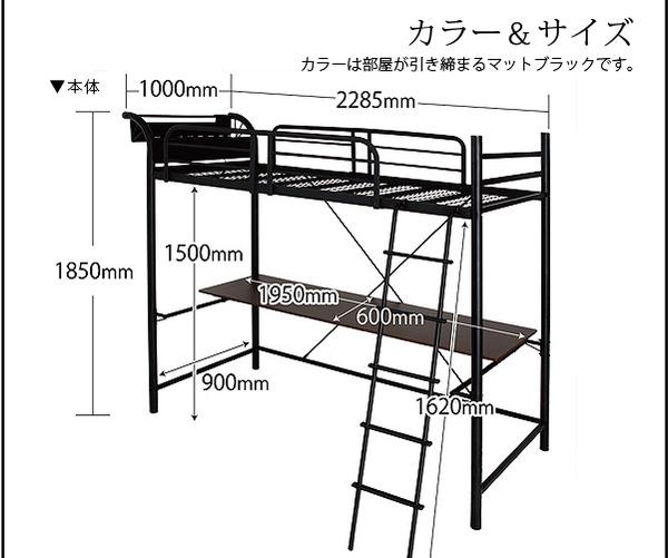 ロフトベッドの構造