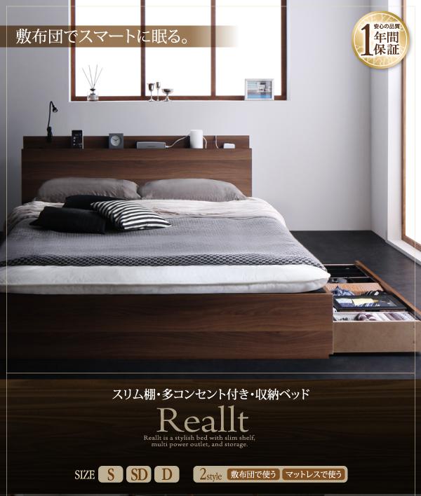 収納ベッド Reallt リアルト