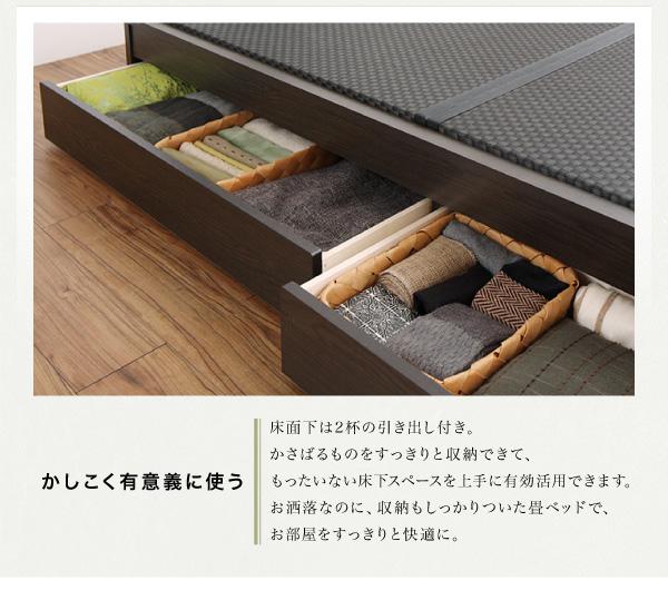 引き出し式畳ベッド
