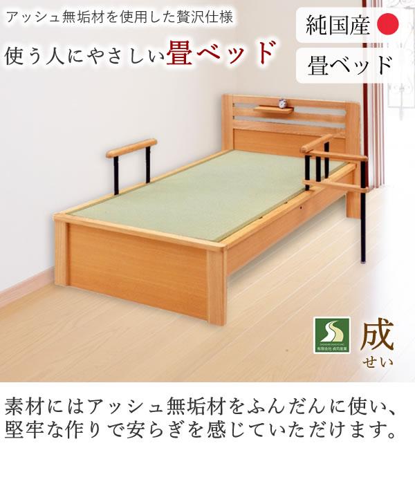 畳ベッド 「成」