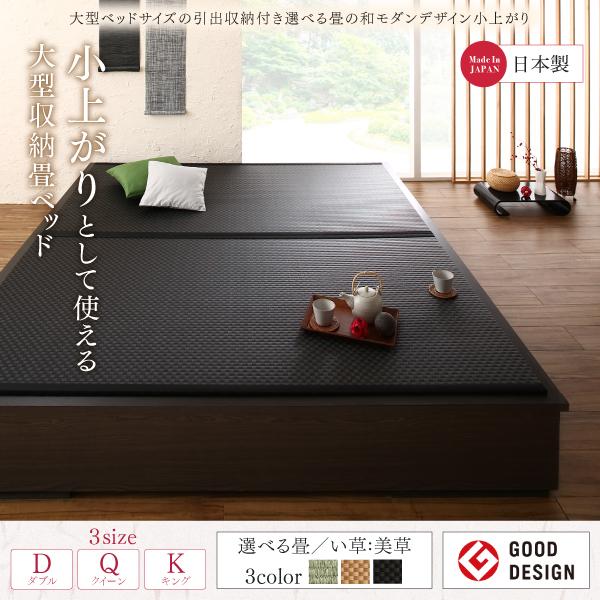畳ベッド-夢水花-ユメミハナ
