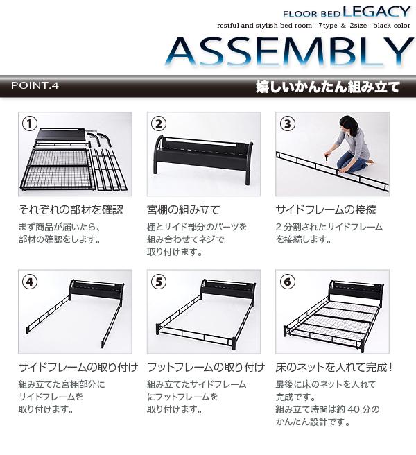 パイプベッドの組み立て方法