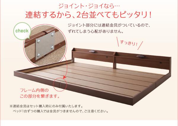 2台のベッドを連結している