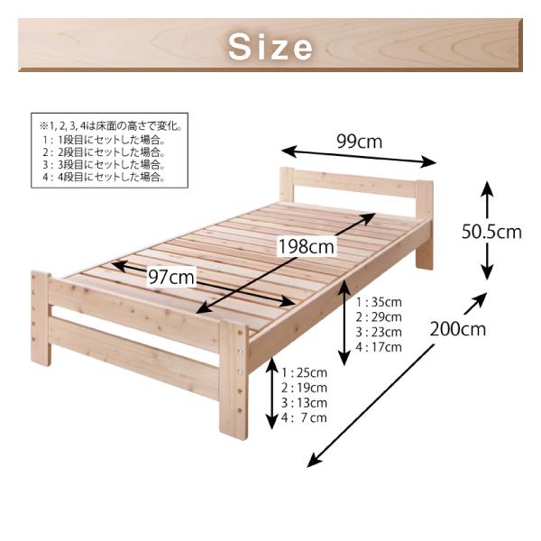 梁が出ているすのこベッドの寸法