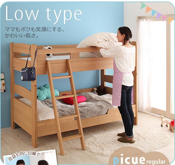ロータイプの二段ベッドは布団の上げ下ろしが楽