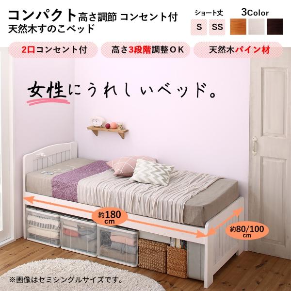 コンパクト高さ調節コンセント付天然木すのこベッド Fit-in mini フィットイン ミニ