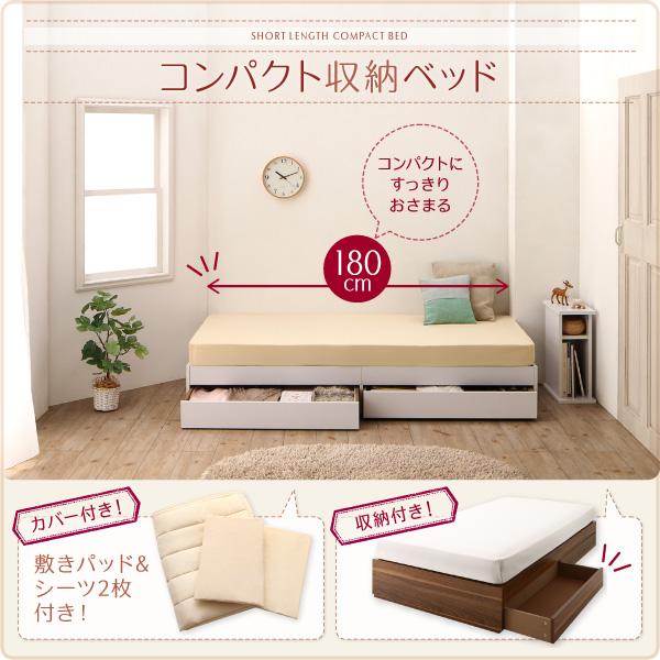 【ショート丈】コンパクト収納ベッド CS コンパクトスモール