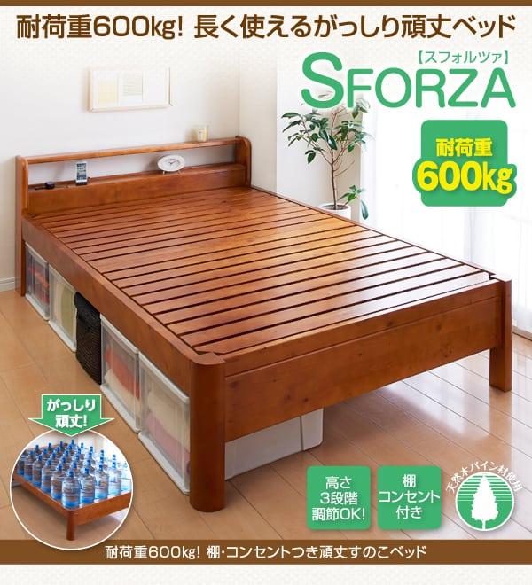 【SFORZA】スフォルツァ【SFORZA】スフォルツァのすのこベッド