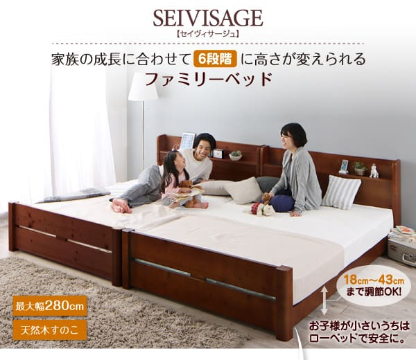 SEIVISAGE セイヴィサージュのファミリーベッド