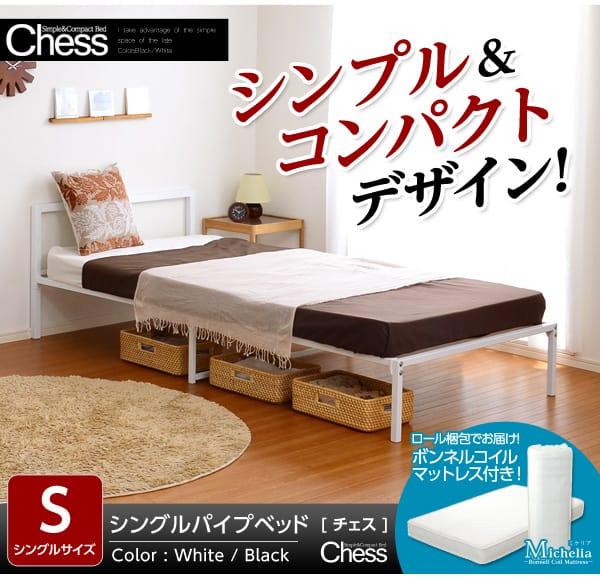 パイプベッド『Chess』