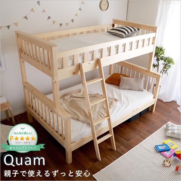 2段ベッド『Quam-クアム-』