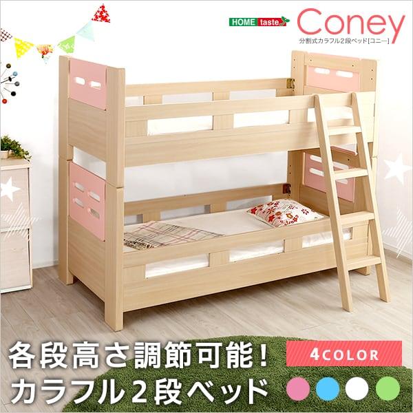 2段ベッド『Coney』