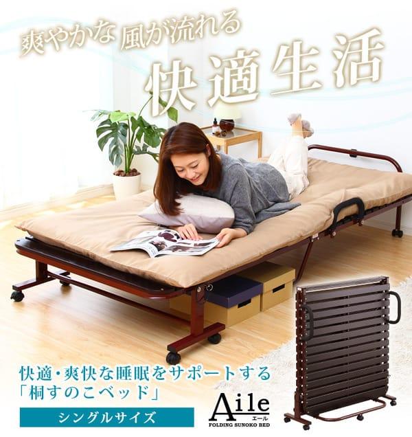 すのこベッド【-Aile-エール】