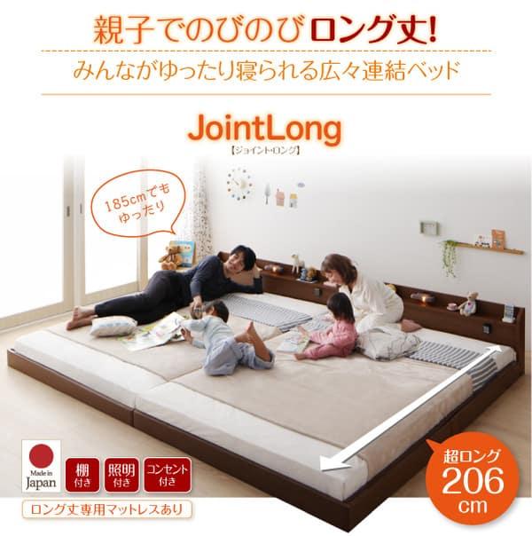 連結ベッド【JointLong】ジョイント・ロング