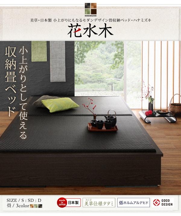 モダンデザイン畳収納ベッド 花水木 ハナミズキ
