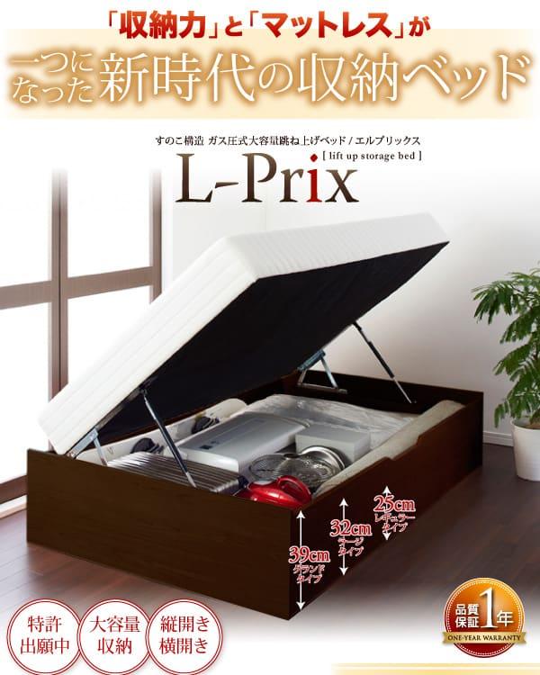 跳ね上げベッド L-Prix エルプリックス