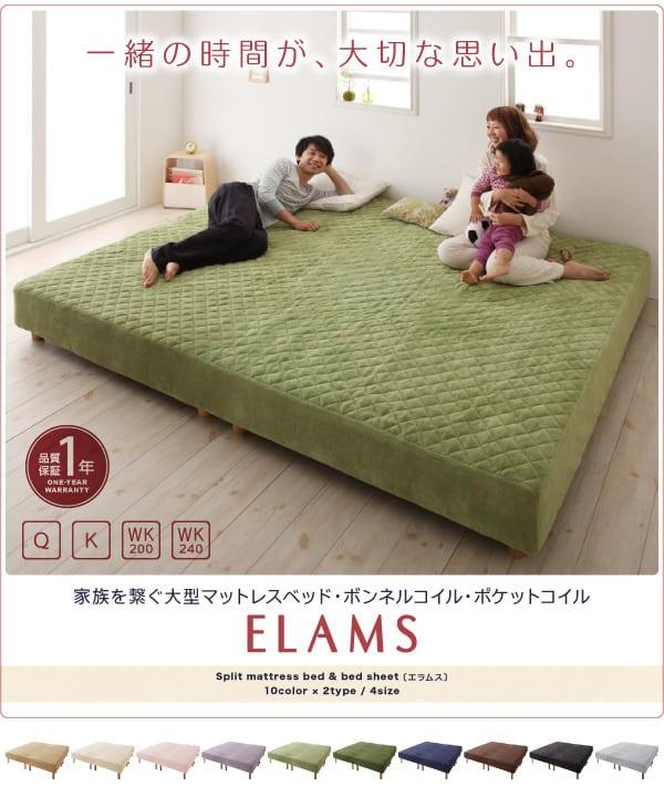 家族を繋ぐ大型マットレスベッド【ELAMS】エラムス