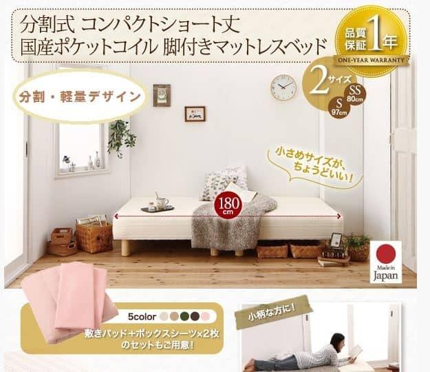 搬入・組立・簡単 コンパクト 分割式 脚付きマットレスベッド ショート丈