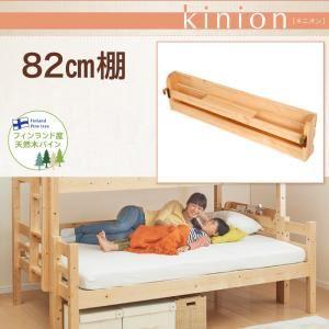 添い寝ができる二段ベッド【kinion】キニオン 専用棚