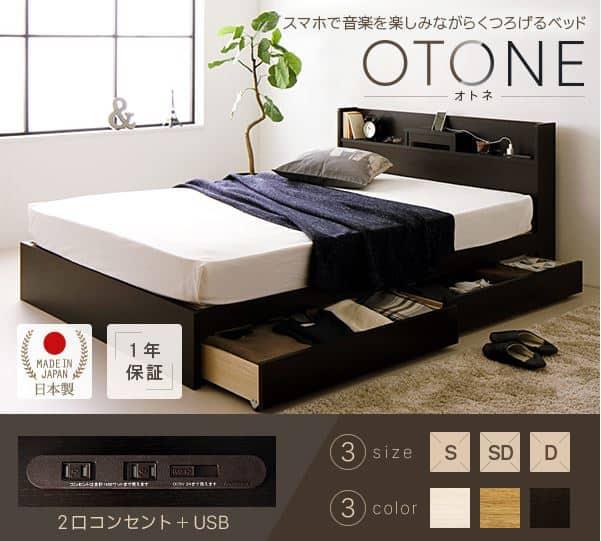 引き出し付きベッド 『OTONE』 オトネ