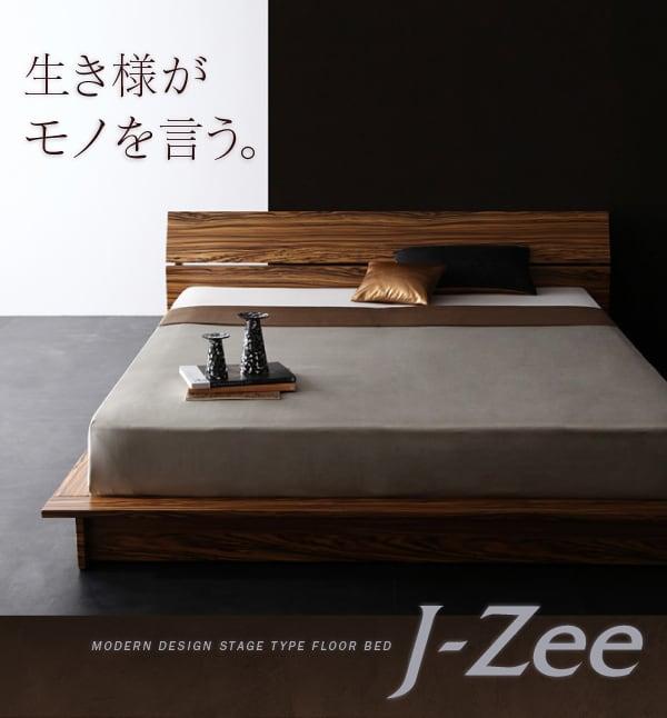 ステージタイプフロアベッド J-Zee ジェイ・ジー