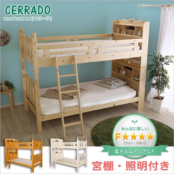 2段ベッド『CERRADO-セラード-』