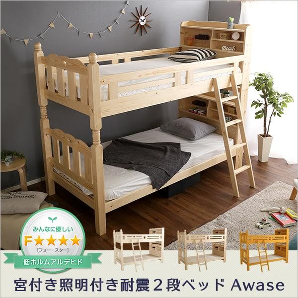 2段ベッド『Awase-アウェース-』