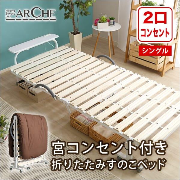 折りたたみベッド『Arche-アルシュ-』
