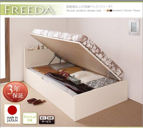 跳ね上げ収納ベッド Freeda フリーダ