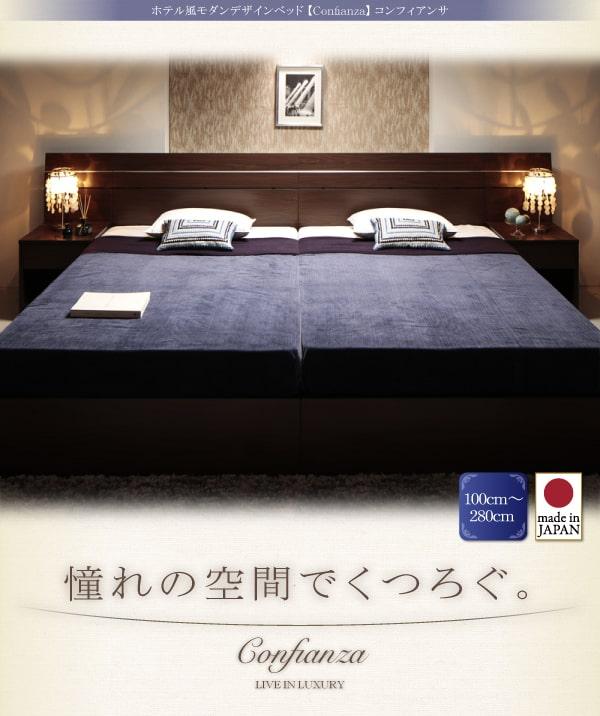 モダンデザインベッド【Confianza】コンフィアンサ