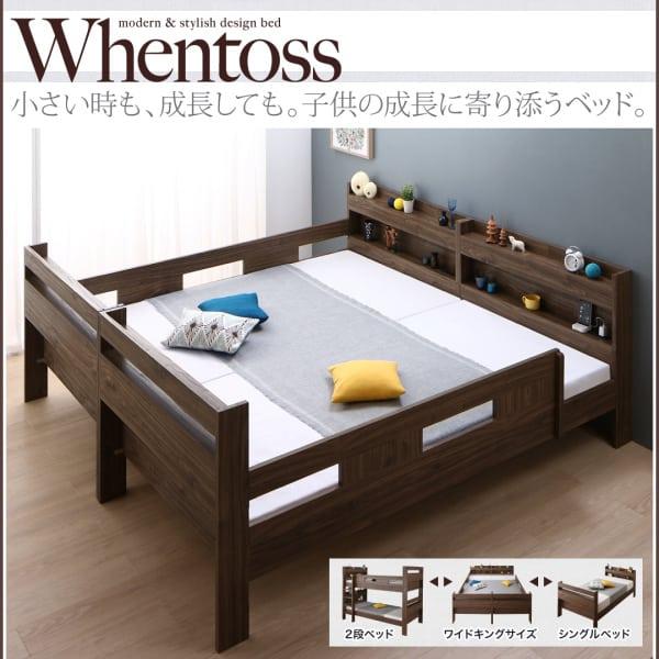 2段ベッド【Whentoss】ウェントス