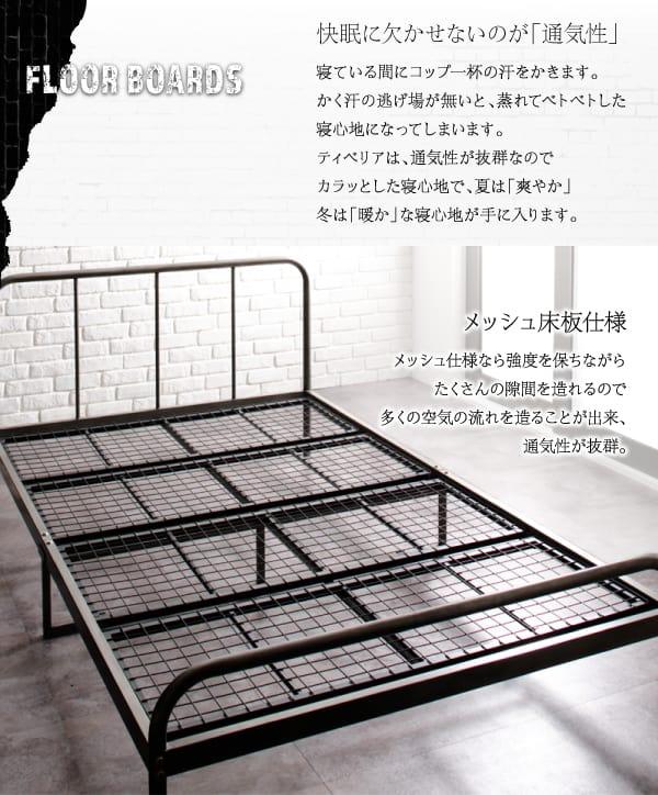 パイプベッドの通気性