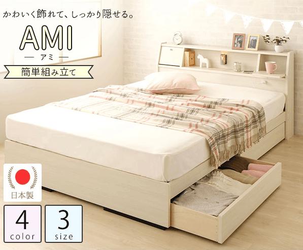 日本製 照明付き フラップ扉 引出し収納付きベッド『AMI』アミ 宮付き