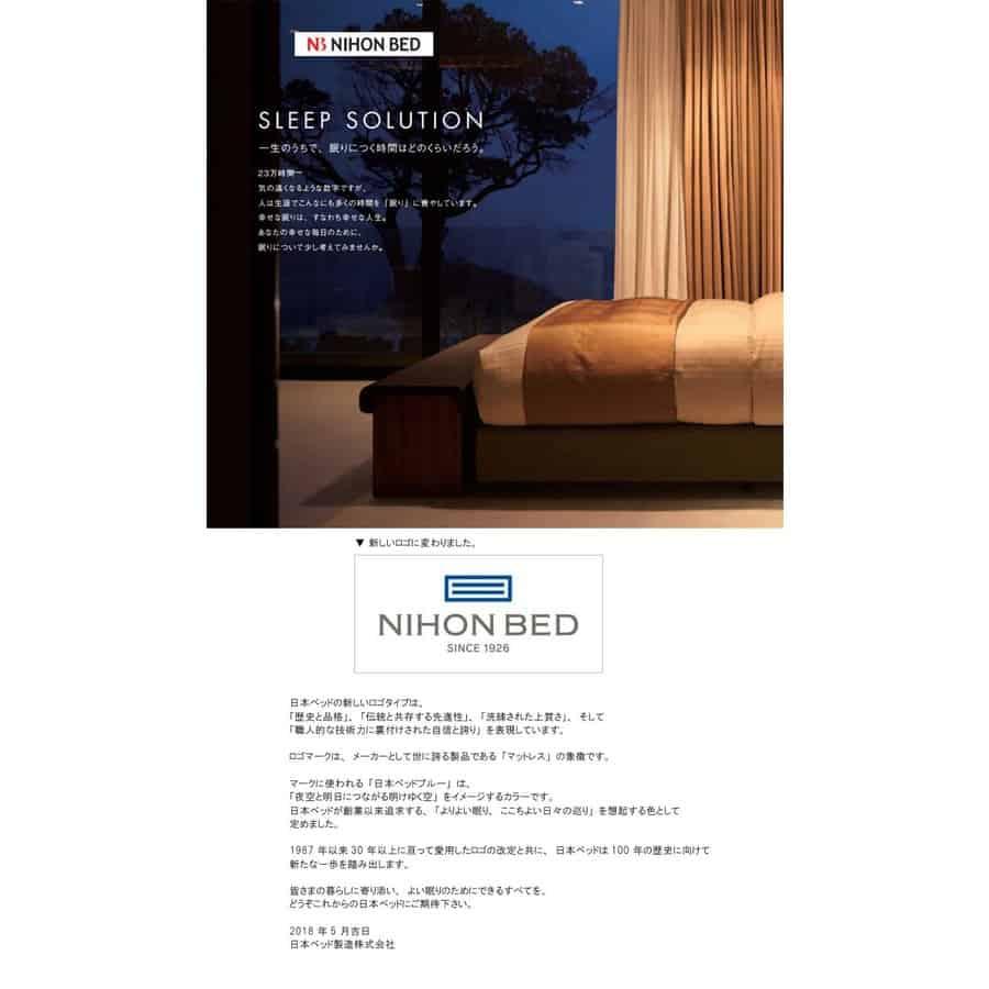 日本ベッドのカタログ