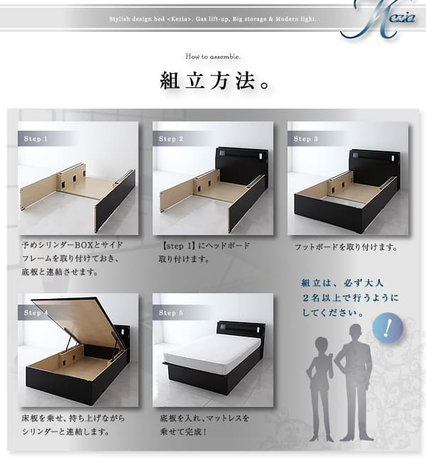跳ね上げ式ベッドの組み立て方法
