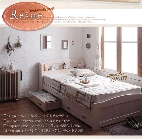 カントリー調コンセント付き収納ベッド Reine レーヌ