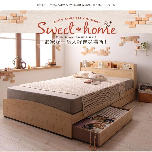 収納ベッド Sweet home スイートホーム