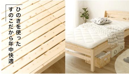天然木の無垢材を使用したすのこベッド