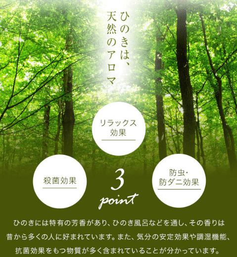 檜のリラックス効果・殺菌効果・防虫・防ダニ効果