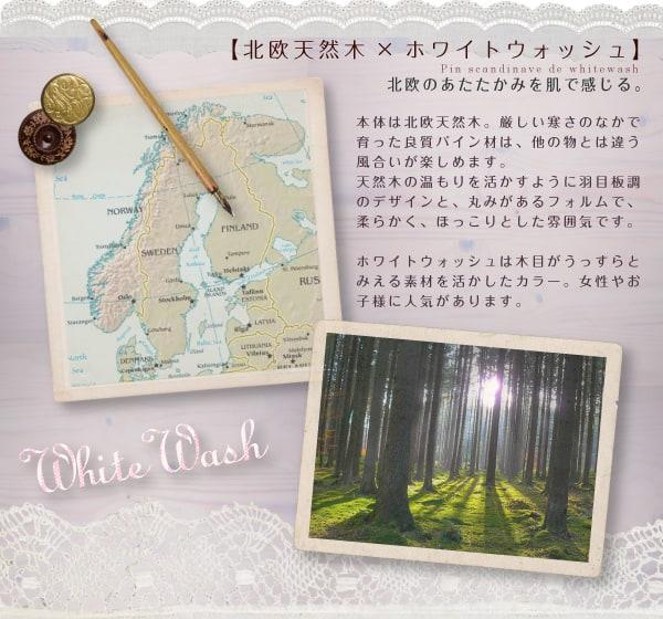 北欧天然木のパイン材