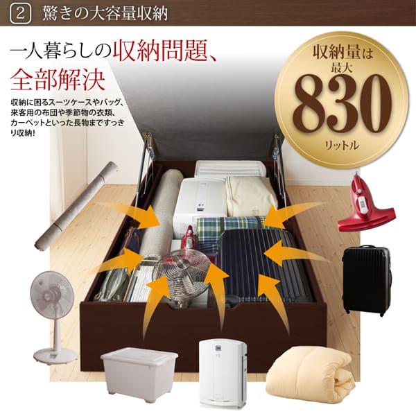 830リットル収納できる跳ね上げ式ベッド