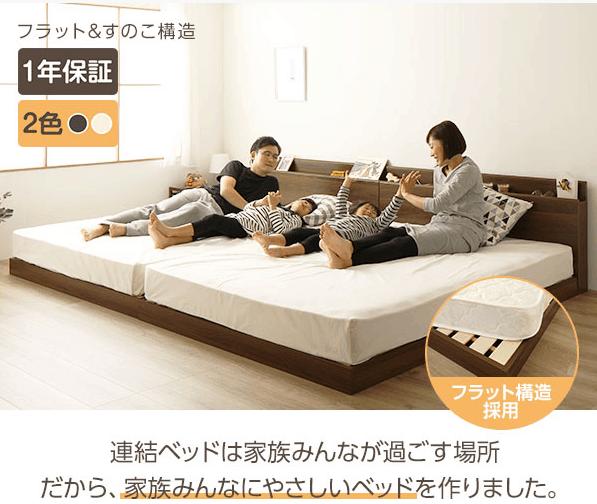 宮付き 連結式 すのこベッド『ファミリーベッド』