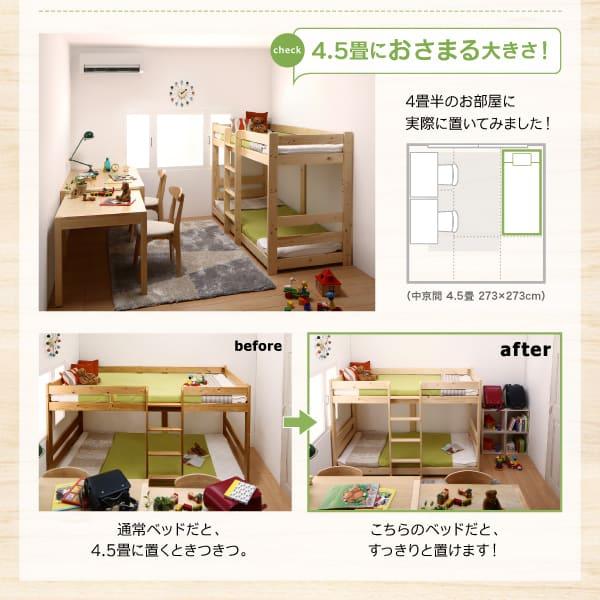 4畳半にコンパクト二段ベッドを置いた